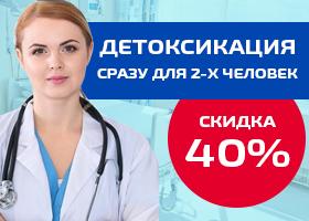 Детоксикация организма в Москве